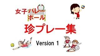 女子バレーボール╱珍プレー集(Version 1)