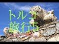 世界遺産エフェソス(トルコ旅行) の動画、YouTube動画。