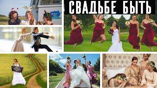 Отчаянный поступок невесты. Сыгранная свадьба без жениха!