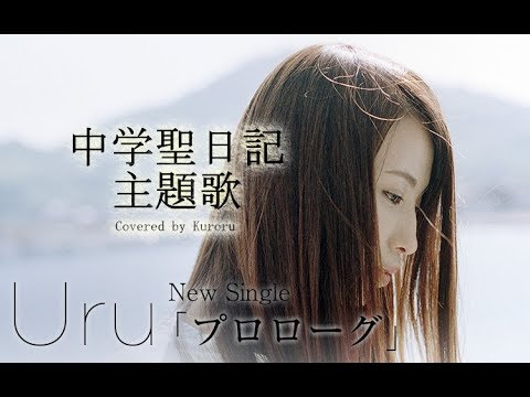 Lyrics プロローグ uru