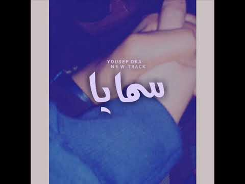 Youssef oka : smaya _ راب مصري سمايا