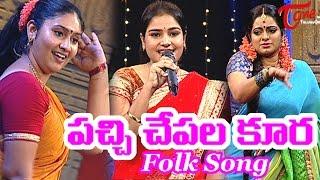 pachi chepala kura   popular telangana folk songs   by anusha