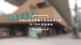 Publication Date: 2018-12-27 | Video Title: 伊利沙伯中學舊生會湯國華中學 18-19年度陸運會