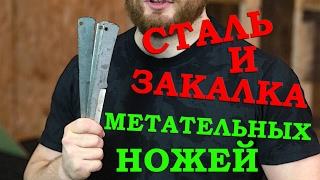 Идеальная сталь для метательных ножей(Очень часто возникают вопросы связанные со сталью для метательных ножей: Из какой стали ножи лучше? Что..., 2017-02-17T14:06:59.000Z)