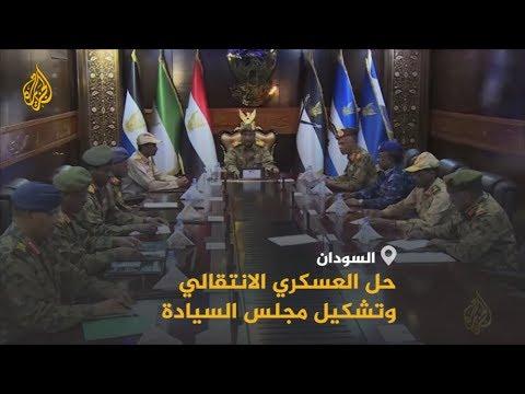 ???????? حل العسكري الانتقالي بالسودان وتشكيل مجلس السيادة
