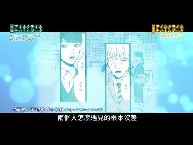 11/22【小小夜曲】漫畫版預告