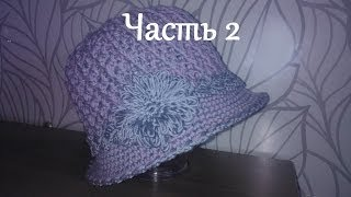 Модная шляпка крючком Шапка с полями Ч.2 Ladies crochet hat