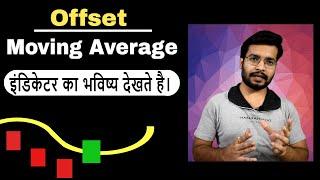 Offset moving average || इंडिकेटर को आगे पीछे करके देखते है || by trading chanakya 🔥🔥🔥