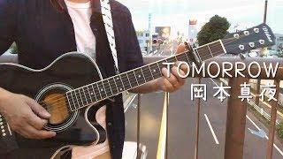 TOMORROW 岡本真夜 ギター弾き語り おっさんが歌ってみた イントロはピ...