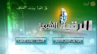 الرقية الشرعية الشيخ ماجد الزامل