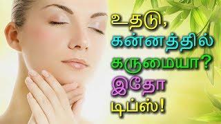 உதடு, கன்னத்தில் கருமையா? இதோ டிப்ஸ்! - Tamil Health Tips