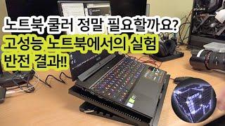 [자막] 노트북 쿨러 정말 필요할까? 고성능 노트북에서 놀라운 결과가!? (Do you really need a laptop cooler?) 4K