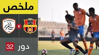 ملخص مباراة وج و الشباب من الدور 32 من كأس خادم الحرمين الشريفين