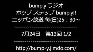 毎週日曜25:30からニッポン放送で放送中「ホップステップbump.y」の放...