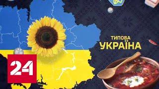 Типичная Украина: гениальные изобретения, запорожские казаки и аномально теплые зимы - Россия 24