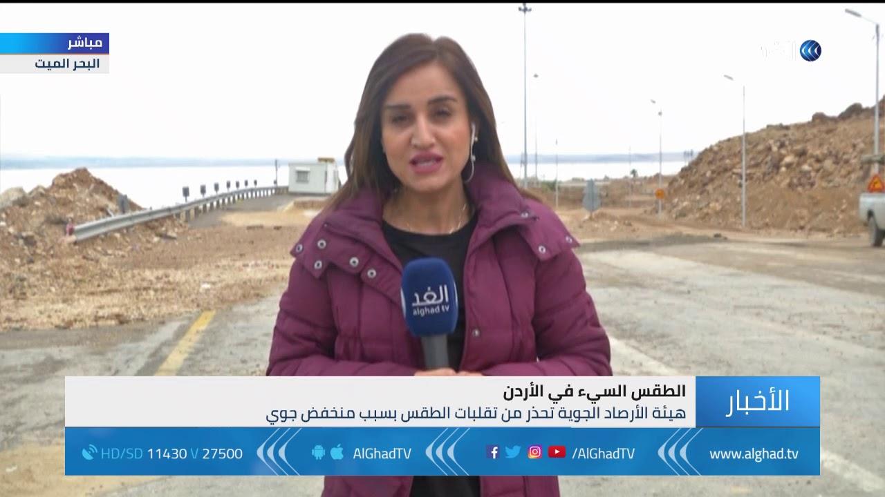 مراسلة الغد: تم إغلاق طريق البحر الميت المؤدي إلى العقبة وإخلاء السكان من المناطق المنخفضة في الأردن