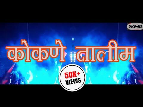 KOKANE TALIM MANDAL (K T M) MIRAJ SONG 2017 ||  MANDAL (GROUP)MIX BY DJ SAHIL MIRAJ.