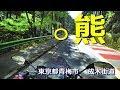 奥多摩と秩父の間に熊現る!!!【モトブログ】YAMAHA/MT-07