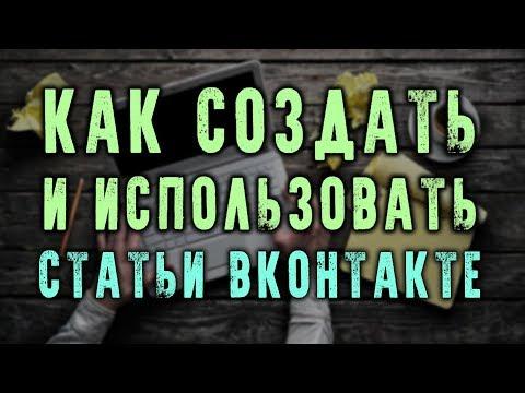 Статьи ВКонтакте - Как сделать, написать и использовать. Новые возможности текстового блога 2018