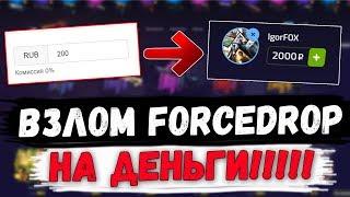 кАК ВЗЛОМАТЬ САЙТ ФОРС ДРОП