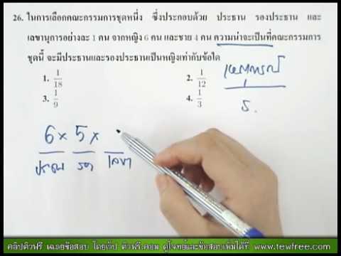 เฉลย ข้อสอบ O-NET '53 ข้อ 26/40 [ติวฟรี.คอม]