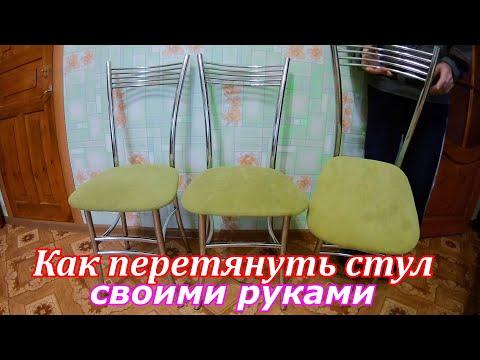 Как перетянуть стул своими руками пошагово.Как обновить старые стулья своими руками