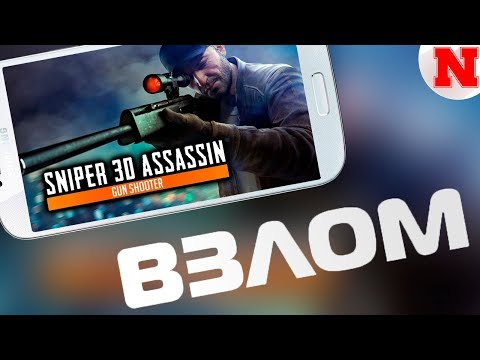Взлом Sniper 3D Assassin (БЕЗ РУТ ПРАВ)