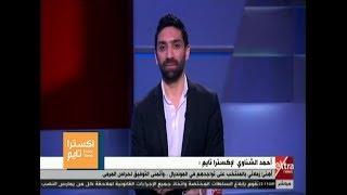 اكسترا تايم| أحمد الشناوي: غاضب من محمد صلاح بسبب عدم رده على رسائلي