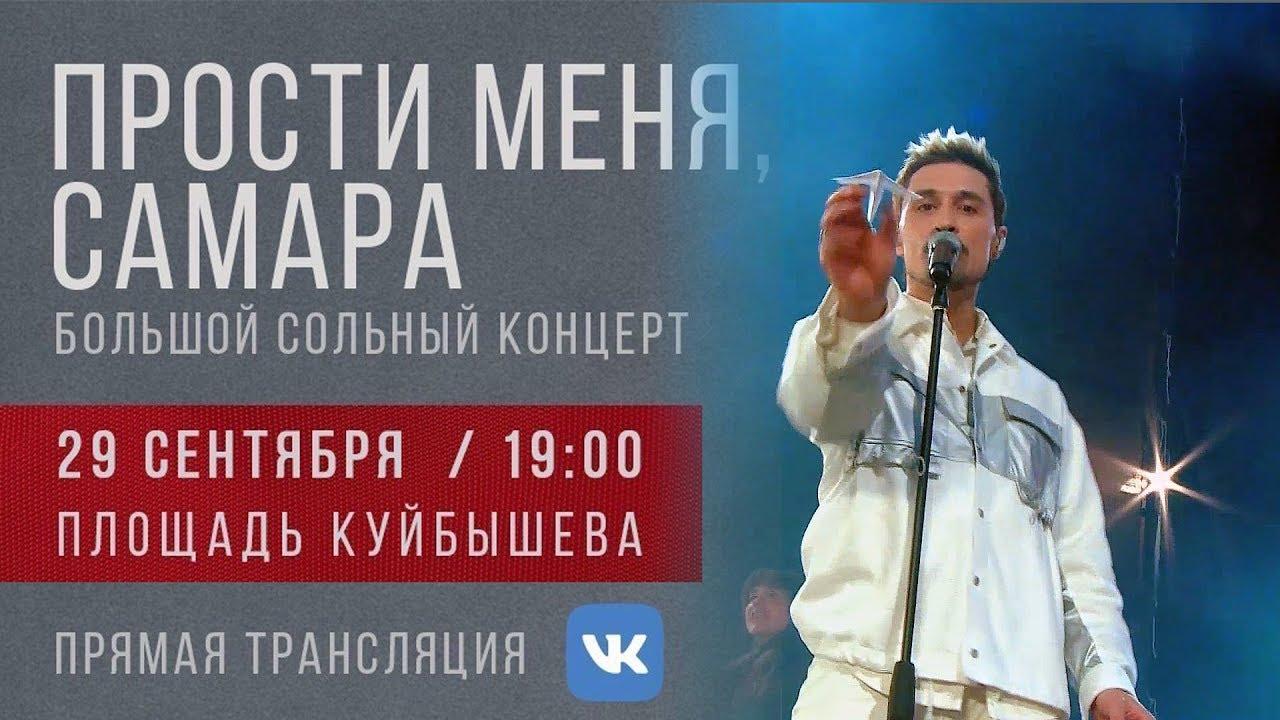 Дима Билан - сольный концерт