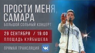 "Download Дима Билан - сольный концерт ""Прости меня, Самара"", 29.09.2019 Mp3 and Videos"