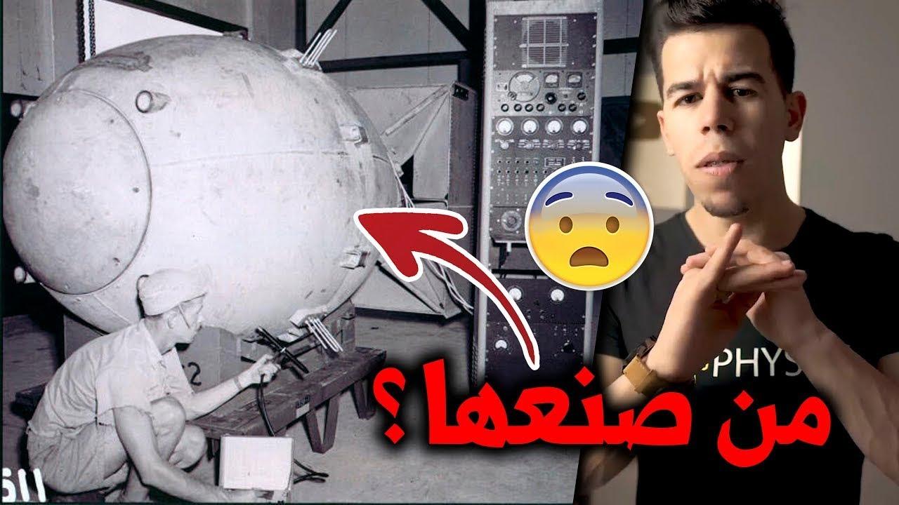 كيف صنعوا القنبلة النووية ومن صنعها  !! (حقيقة سرية)