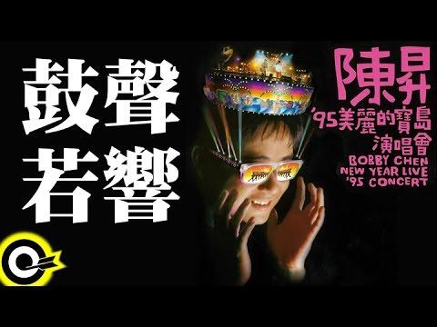 陳昇【鼓聲若響 The Drumbeat】'95美麗的寶島演唱會 Bobby Chen New Year Live '95 Concert Official Live Video