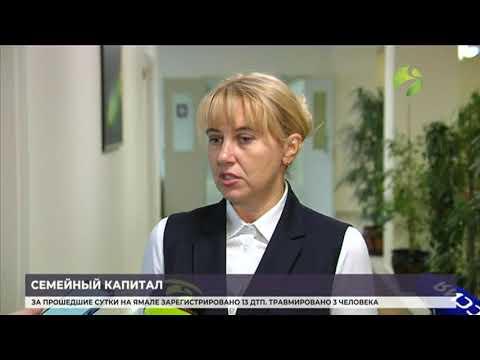 На Ямале продлена выдача материнских капиталов многодетным семьям
