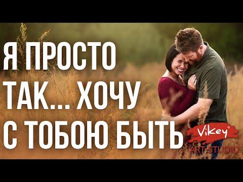 Стих «Я просто так» С.Калугиной-Мулык, читает В.Корженевский
