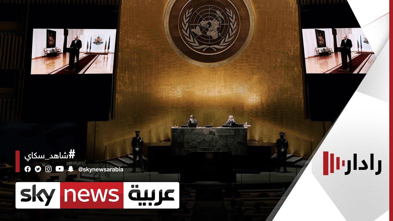 اجتماعات ولقاءات على هامش الجمعية العامة للأمم المتحدة | #رادار  - 19:56-2021 / 9 / 25