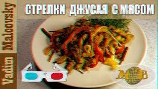 3D stereo red-cyan Рецепт Стрелки джусая с мясом по-корейски. Мальковский Вадим
