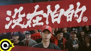 Gambar cover 小春Kenzy【沒在怕的 Fearle$$ness】Official Music Video (4K Video)
