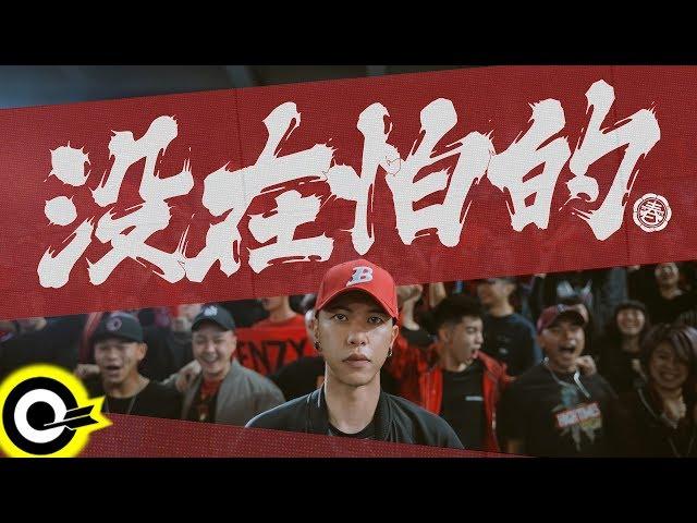 小春Kenzy【沒在怕的 Fearle$$ness】Official Music Video (4K Video)