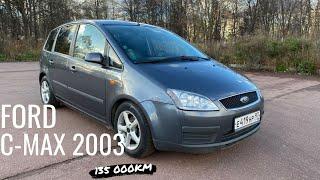 Ford C-Max 2003 год.  138000км. 2 владельца.  В продаже.!  Цена в описании!
