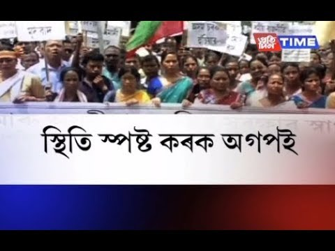 Massive protest against Citizenship Amendment Bill in Sonari | BJP and RSS warned