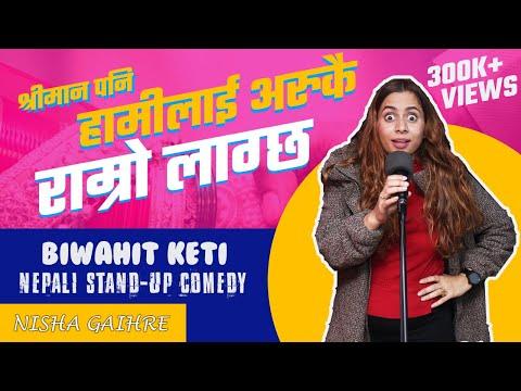 Biwahit Keti || Nepali Stand-Up Comedy || Nisha Gaihre || LaughMandu || Candlelights Entertainment