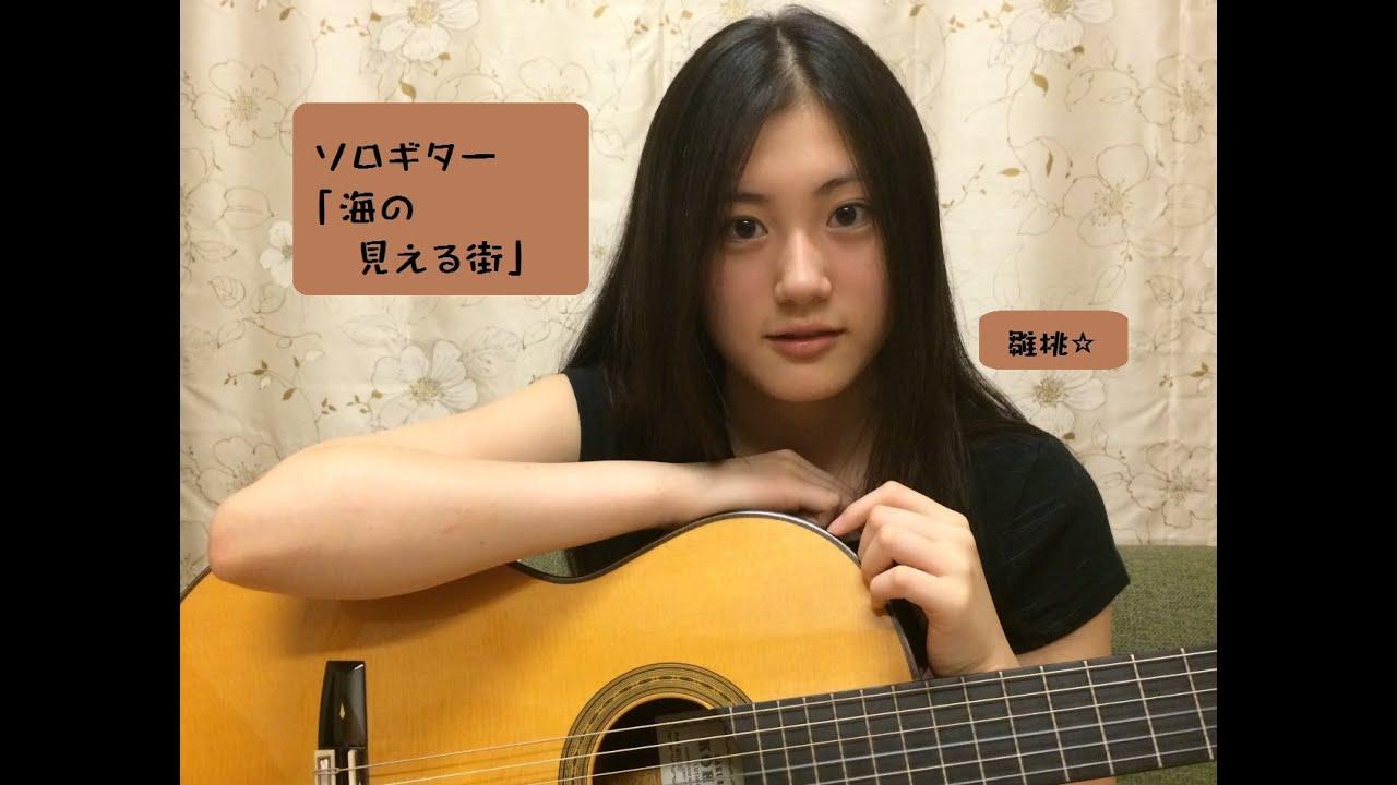 yukikax 中学生 【ソロギター】魔女の宅急便より「海の見える街」【雛桃/中学生】 - YouTube