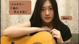 【ソロギター】魔女の宅急便より「海の見える街」【雛桃/中学生】 thumbnail