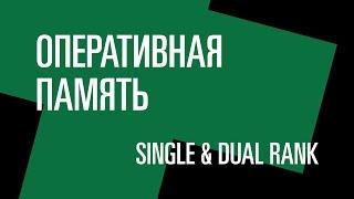 Оперативная память. Тест: Single & Dual Rank