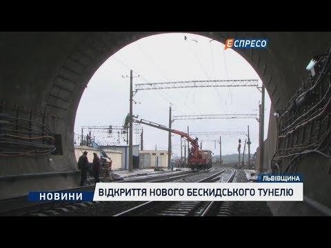 Відкриття нового Бескидського тунелю