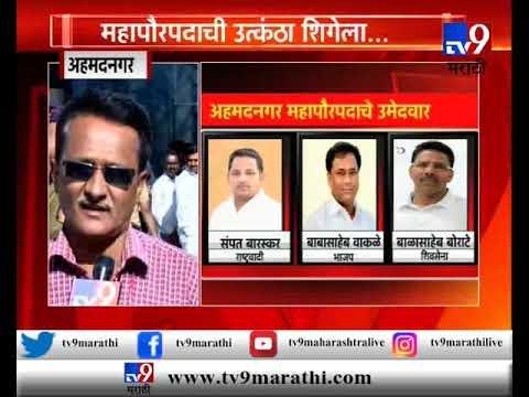 अहमदनगर   शिवसेनेला भाजप दाखवणार कात्रजचा घाट   महापौरपदाची उत्कंठा शिगेला-TV9