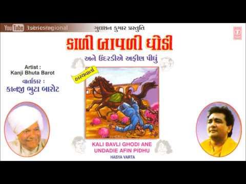 Kali Bavli Ghodi Ane Undadie Afin Pidhu - Kanji Bhuta Barot Hasya Varta