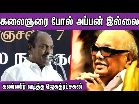 Jagathrakshakan  Latest speech | Emotional Speech about Kalaingar | MK Stalin  Tamil News | nba 24x7
