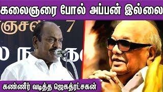 Jagathrakshakan  Latest speech | Emotional Speech about Kalaingar | MK Stalin  Tamil News | nba 24x7