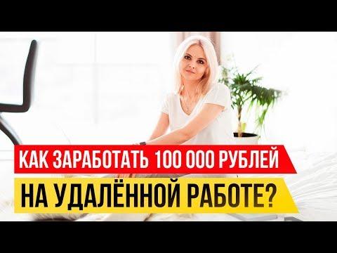 Как заработать удаленно 100.000 рублей // Сколько можно заработать на фрилансе? 16+